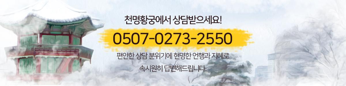 하남점집 미사점집 천명황궁 상담안내